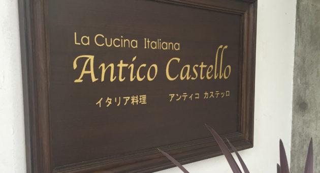 大切な人と味わいたい、とっておきのイタリアン。