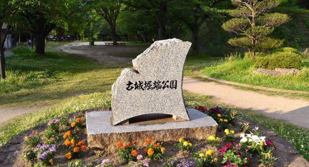 町名の由来になった「古城」の外堀に整備された、緑豊かな公園