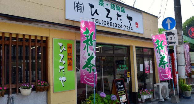 日本茶の香りにホッ。八女茶の味わいを活かしたアイスやだしパックも人気