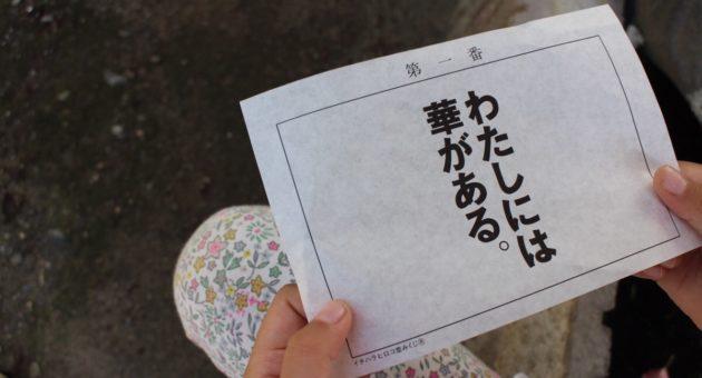 グッと心に刺さる恋のおみくじがある!?山崎菅原神社