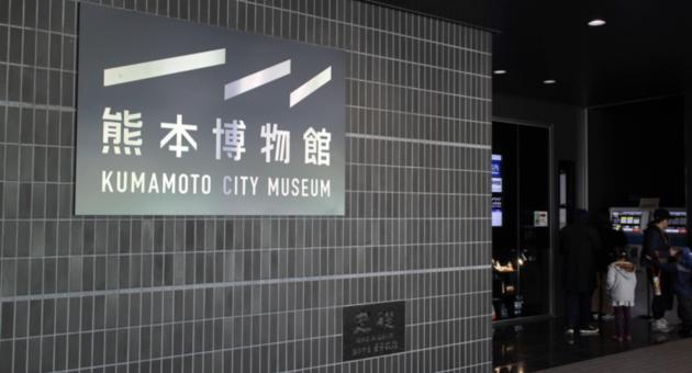 12月1日リニューアルオープン!熊本市博物館