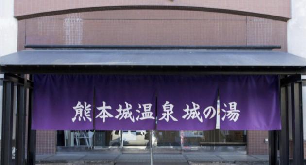 温泉も食事も宿泊も「熊本城温泉 城の湯」
