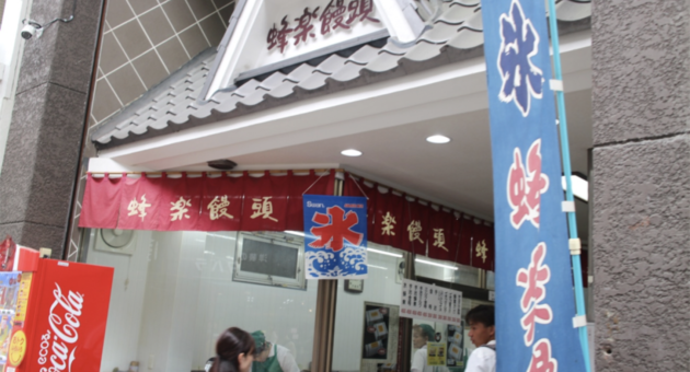 蜂楽饅頭 熊本上通り店